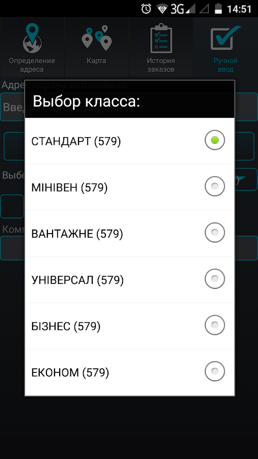Такси 1557 Севастополь- screenshot
