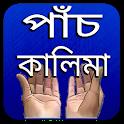 পাঁচ কালিমা অডিও icon