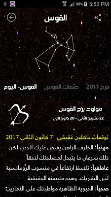 ابراج اليوم تحديث يومي 2017 - screenshot