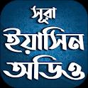 সুরা ইয়াসিন বাংলা উচ্চারন icon