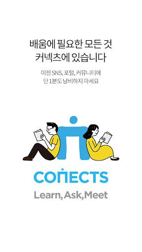 커넥츠 CONECTS – 배움이 필요한 모든 순간 screenshot 1