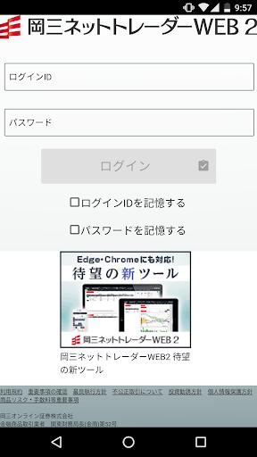 岡三ネットトレーダーWEB2