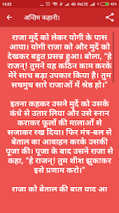 Download Vikram Betal ki Kahaniya For PC Windows and Mac apk screenshot 8