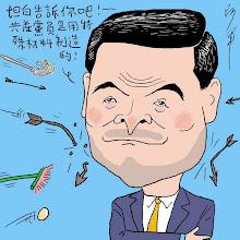 Photo: 阿平漫画:不败之谜