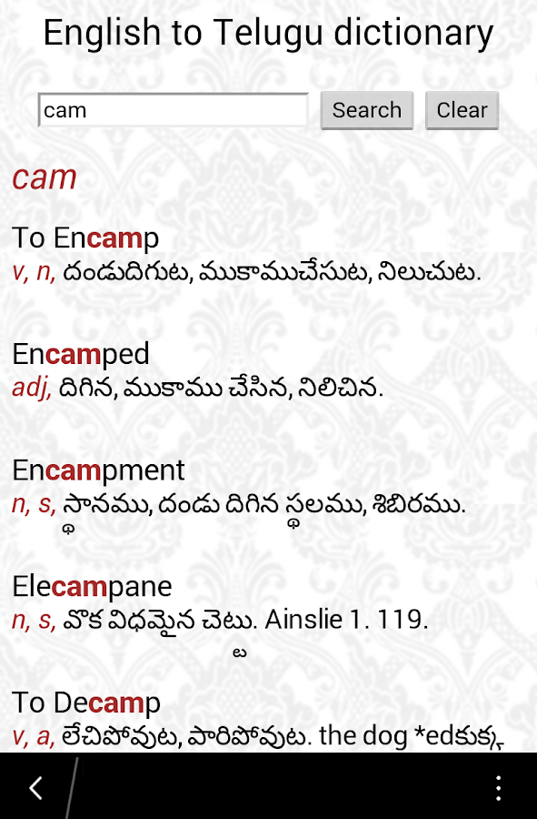 translate loyal meaning telugu english