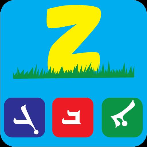 Zalinville ABC (game)