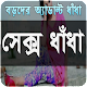 রসের ধাঁধা Download on Windows