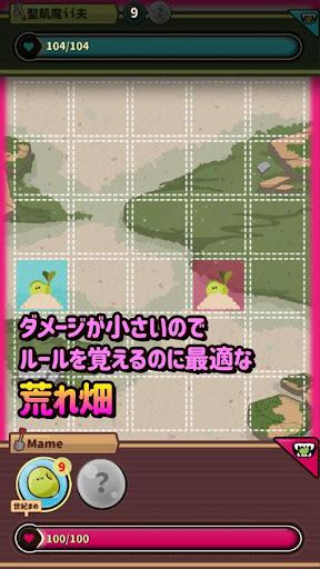世紀末豆まきバトル screenshot 7