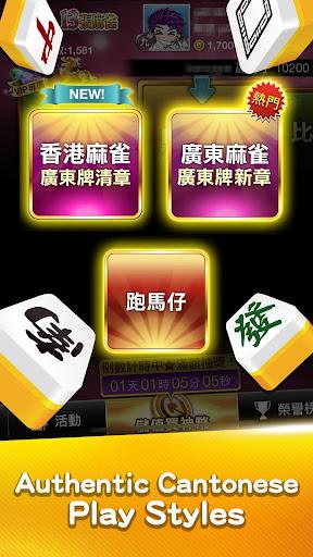 Screenshot for 麻雀 神來也麻雀 (Hong Kong Mahjong) in Hong Kong Play Store