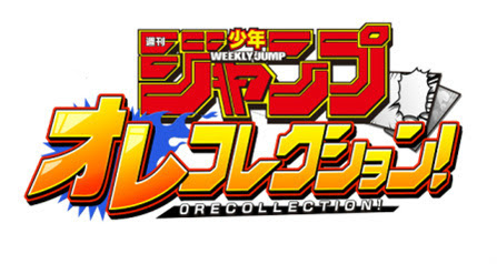 [Shonen Jump Ore Collection!] ประกาศรายชื่อมังกะทั้งหมดที่เข้าร่วมทั้ง 40 เรื่องแล้ว!