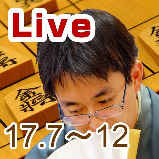Shogi Live 2017 July-December