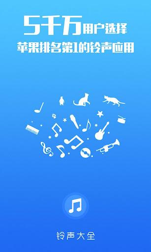 铃声大全-官方版:一键免费设置手机铃声RingtoneApp