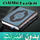 القرآن الكريم كامل بدون اعلانات APK