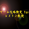ゲーム攻略検定 for レイトン教授 icon