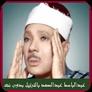 عبدالباسط قران كريم كامل بدون نت Basit Quran