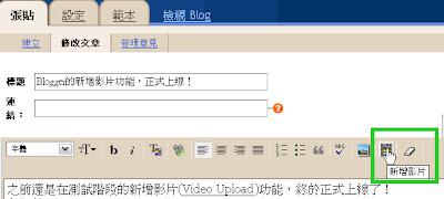 Blogger新增影片