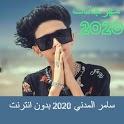 أغاني لسامر المدني 2021 -بدون انترنت icon