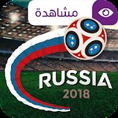 Tải مشاهدة مباريات كأس العالم 2018 APK