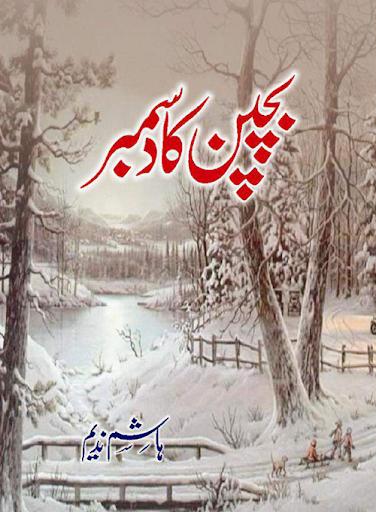 Bachpan Ka December Urdu Novel