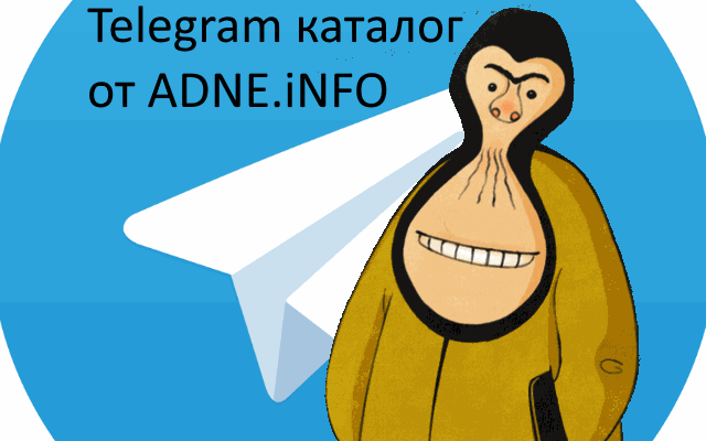 Телеграм, Telegram - каналы