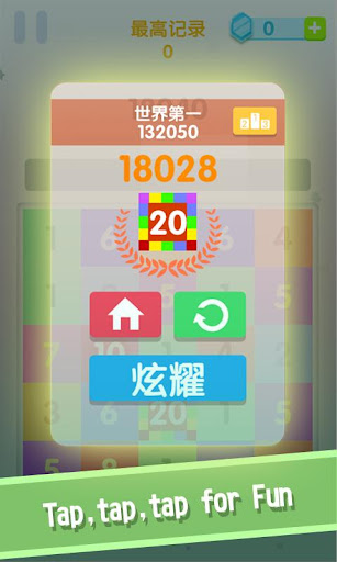 Tapme - Delete 2048 now! - screenshot