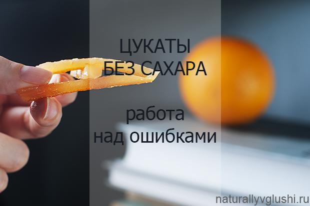 лимонные цукаты своими руками | Блог Naturally в глуши