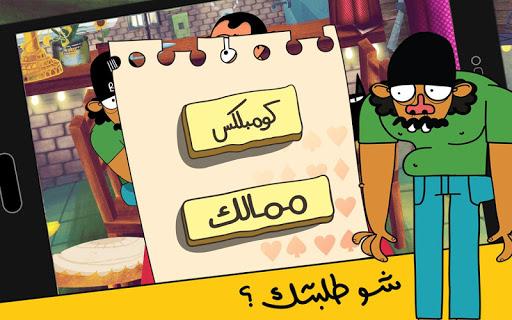 Trix 3ala Rasi  screenshots 7