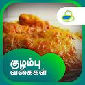 Gravy Recipes & Tips in Tamil icon