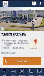 VOLVO CAR ЯРОСЛАВЛЬ– уменьшенный скриншот