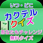 カクテル クイズ−1 icon