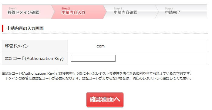 FC2ドメイン:画面に従って認証コード(Authorization Key)を入力