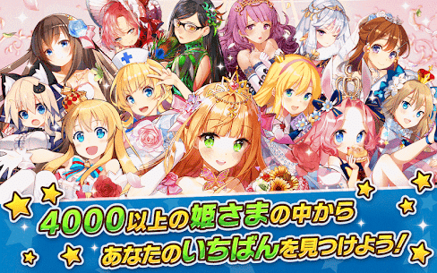 ウチの姫さまがいちばんカワイイ -ひっぱりアクションRPGx美少女ゲームアプリ- 6