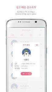 비둘기(Bidoolgi) - 논산 훈련소에 편지보내기! screenshot 0