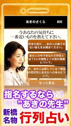 新橋名物【元祖行列占い】あきのさくらのおすすめ画像3