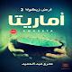 Download رواية أماريتا أرض زيكولا 2 For PC Windows and Mac