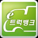 이트럭뱅크(차주용 - 컨테이너 & 카고) icon