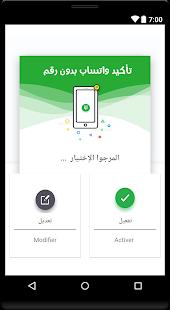 واتس أيب بدون  رقم جديد 2018 - náhled