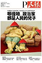 Photo: P民报 12-19