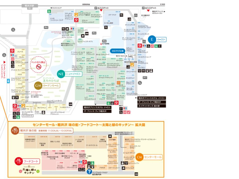 O012.【軽井沢ショッピングプラザ】イーストフロアガイド170421版.jpg