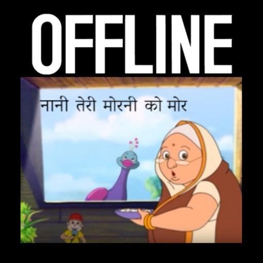 Nani Teri Morni ko | Hindi Poems - OFFLINE VIDEOS (app)