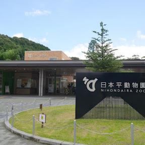 東京からわずか1時間!週末に楽しめる「静岡市」の注目スポット「日本平動物園」