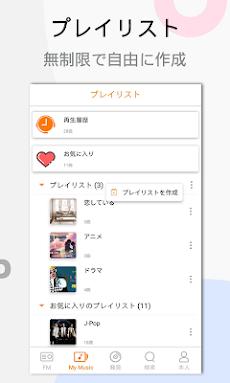 YY Music - FM連続再生 WiFiなし ギガ超節約、YouTube音楽・無料音楽を聴き放題のおすすめ画像3