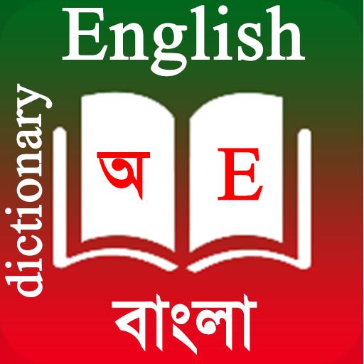 English To Bangla Dictionary (app)