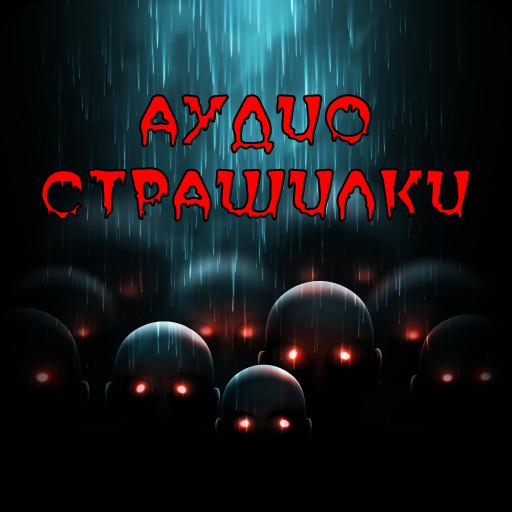 Аудио Страшилки Слушать На Русском
