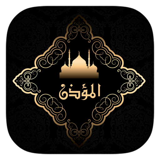 أوقات الصلاة (برنامج المؤذن)