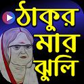 ঠাকুরমার ঝুলি কার্টুন - Thakurmar Jhuli icon