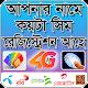 সিম রেজিস্ট্রেশন চেক করুন APK