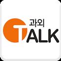 과외톡 (교육청 정식등록 과외선생님 구하기) icon