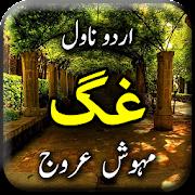 Ghag by Mahwish Urooj - Urdu Novel