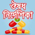 স্কয়ার ঔষধ নির্দেশিকা বাংলা-guide for medicine app icon